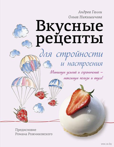 Вкусные рецепты для стройности и настроения. Андреа Галли