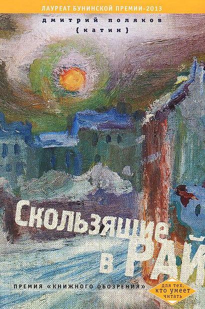 Скользящие в рай. Дмитрий Поляков