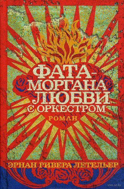 Фата-моргана любви с оркестром — фото, картинка