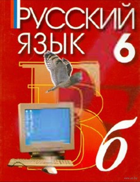 Русский язык. 6 класс — фото, картинка