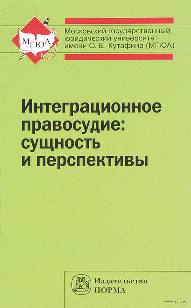 Интеграционное правосудие. Сущность и перспективы. Пауль Калиниченко, Я. Кожеуров, Евгений Моисеев
