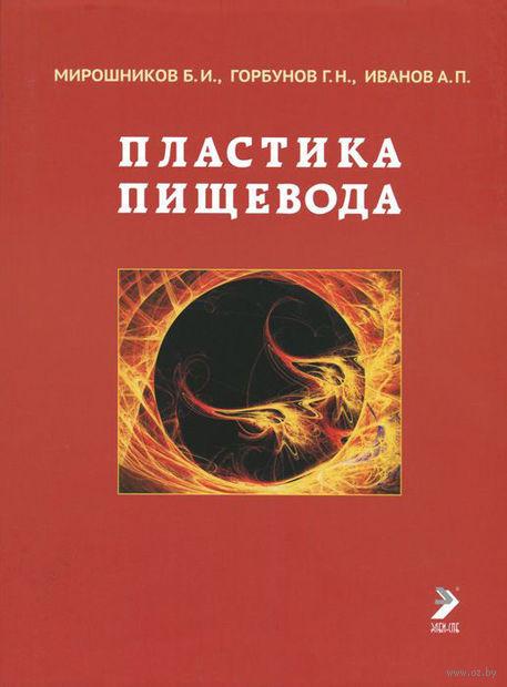 Пластика пищевода. Борис Мирошников, Андрей Иванов, Георгий Горбунов