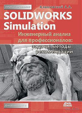 SolidWorks Simulation. Инженерный анализ. Задачи, методы, рекомендации. А. Алямовский