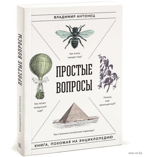 Простые вопросы. Книга, похожая на энциклопедию — фото, картинка