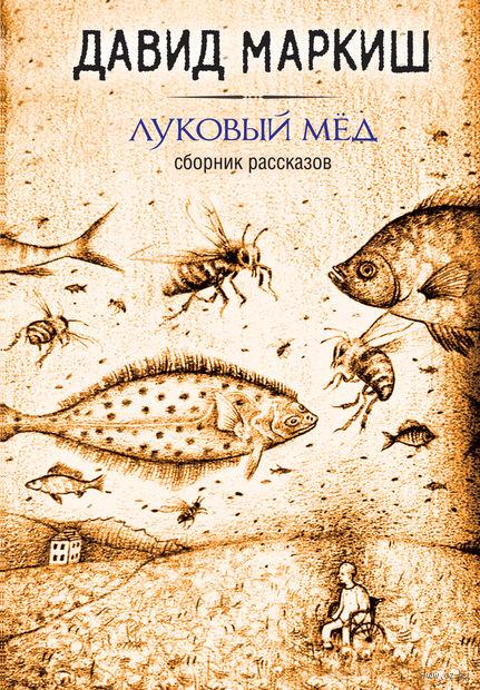 Луковый мед. Давид Маркиш