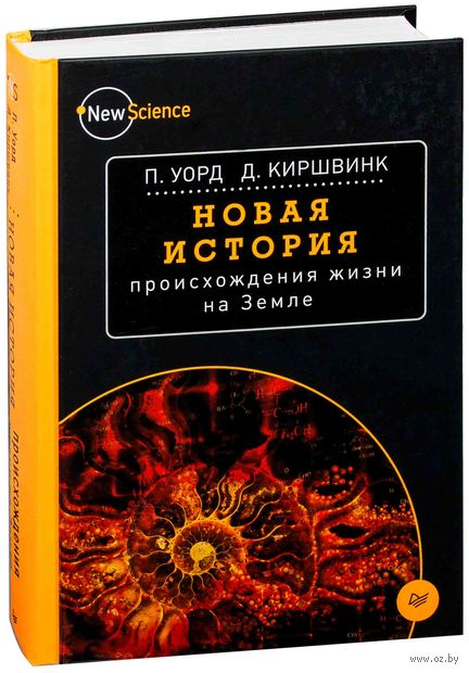 Новая история происхождения жизни на Земле. Дж. Киршвинк, П. Уорд