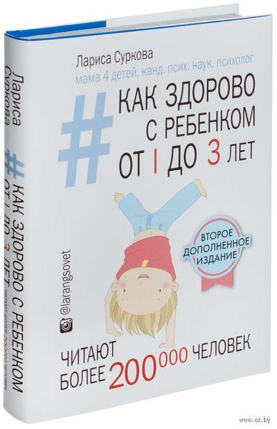 Как здорово с ребенком от 1 до 3 лет. Лариса Суркова