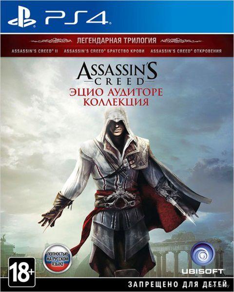 Assassin's Creed: Эцио Аудиторе. Коллекция (PS4)