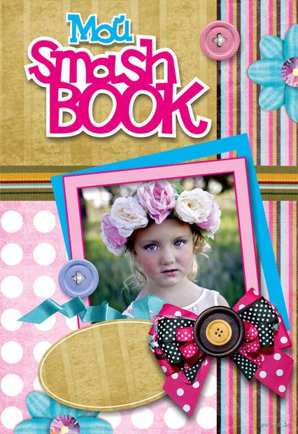 "Блокнот ""Мой Smashbook. Девочка с венком"" (А5) — фото, картинка"