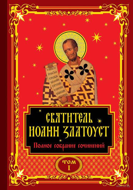 Полное собрание сочинений святителя Иоанна Златоуста в двенадцати томах. Том I — фото, картинка
