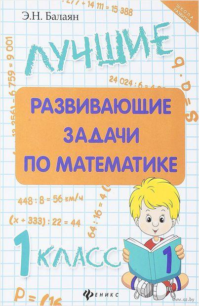 Лучшие развивающие задачи по математике. 1 класс — фото, картинка