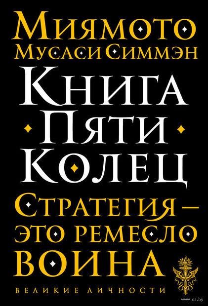 Книга Пяти Колец (м) — фото, картинка