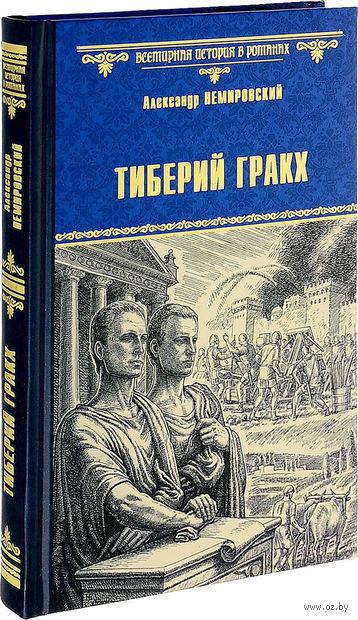 Тиберий Гракх — фото, картинка
