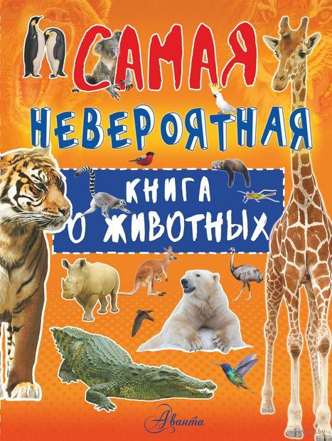 Самая невероятная книга о животных — фото, картинка