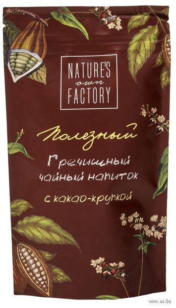"""Напиток чайный """"Nature's Own Factory. Гречишный с какао-крупкой"""" (100 г) — фото, картинка"""