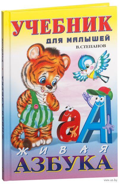 Живая азбука. Владимир Степанов