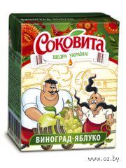 """Напиток сокосодержащий """"Соковита. Виноград-яблоко"""" (200 мл) — фото, картинка"""