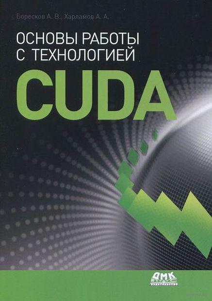 Основы работы с технологией CUDA. А. Боресков, Александр Харламов