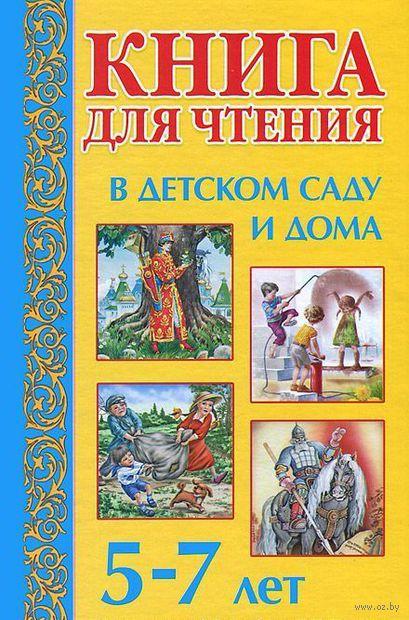 Книга для чтения в детском саду и дома. 5-7 лет — фото, картинка