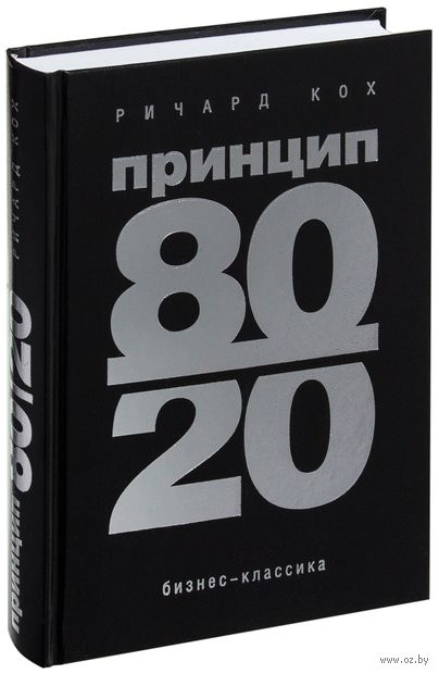 Принцип 80/20 — фото, картинка