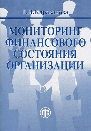 Мониторинг финансового состояния организации. Б. Караванова