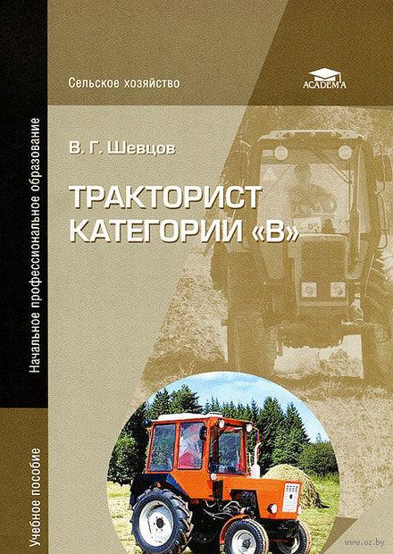 """Тракторист категории """"В"""". Владимир Шевцов"""
