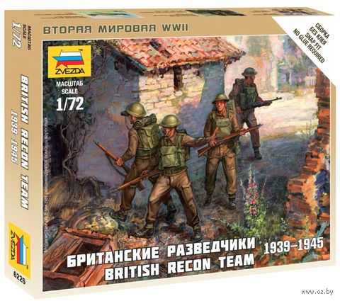 "Набор миниатюр ""Британские разведчики"" (масштаб: 1/72)"