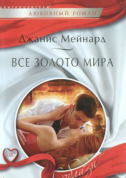 Все золото мира (м). Джанис Мейнард