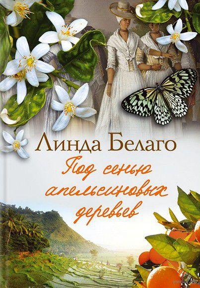 Под сенью апельсиновых деревьев. Линда Белаго