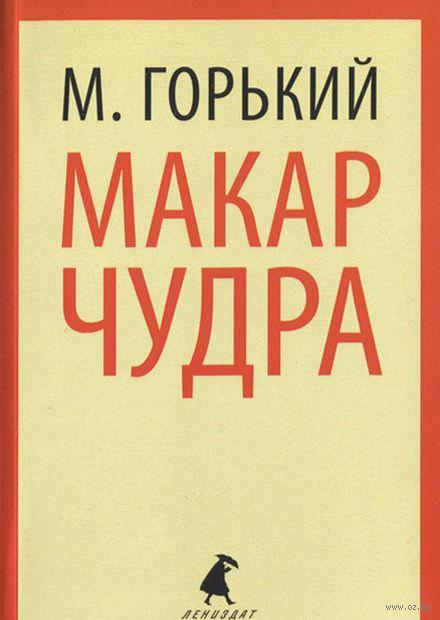 Макар Чудра (м). Максим Горький