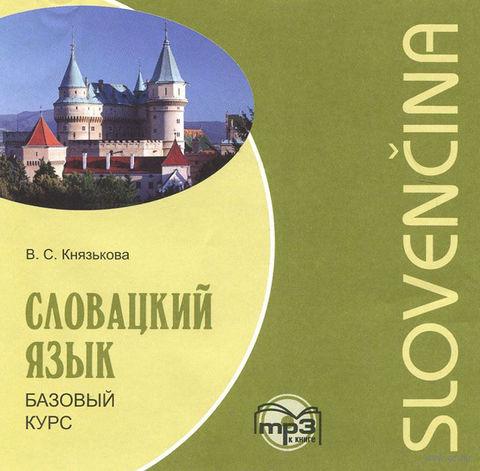 Словацкий язык. Базовый курс. Виктория Князькова