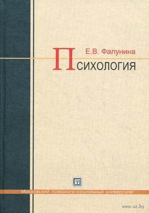 Психология. Елена Фалунина