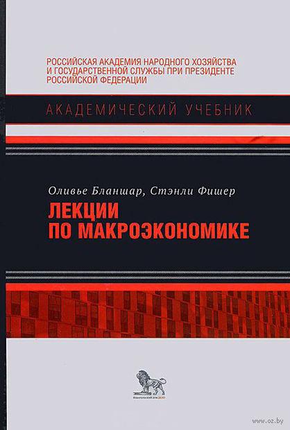 Лекции по макроэкономике. Оливье Бланшар, Стенли Фишер