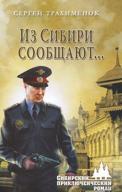 Из Сибири сообщают.... Сергей Трахименок