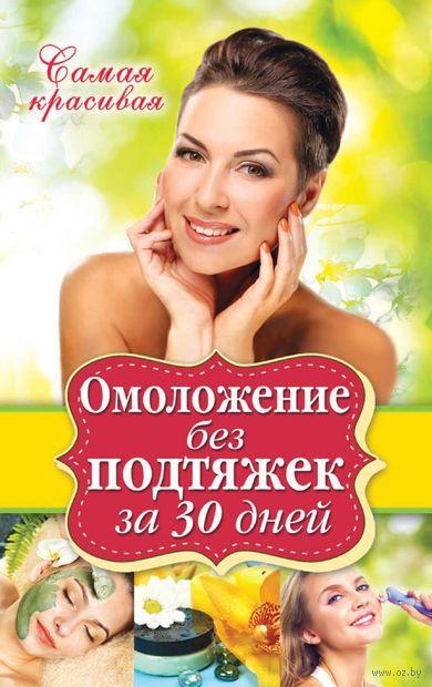 Омоложение без подтяжек за 30 дней. Елена Новиченкова