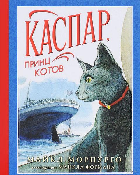 Каспар, принц котов. Майкл  Морпурго