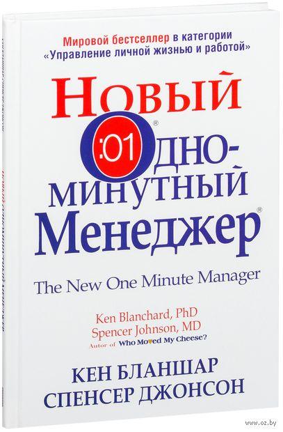 Новый Одноминутный Менеджер. Кен Бланшар, Спенсер Джонсон