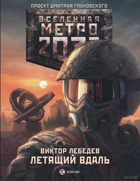Метро 2033. Летящий вдаль (м) — фото, картинка