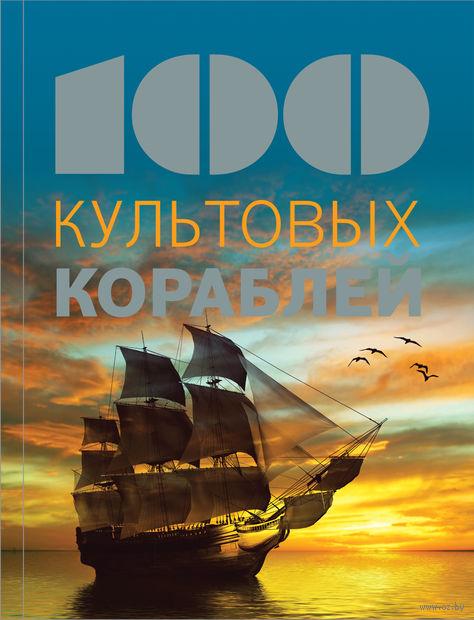100 культовых кораблей — фото, картинка