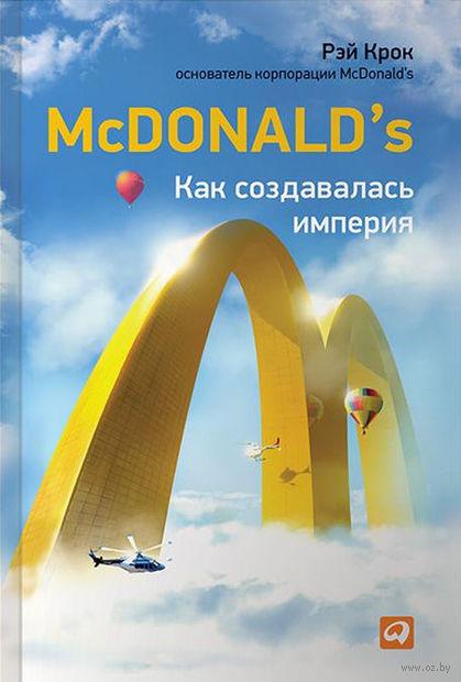 mcdonalds как создавалась империя рэй крок скачать