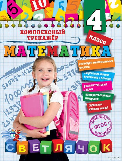 Математика. 4 класс. Анна Горохова