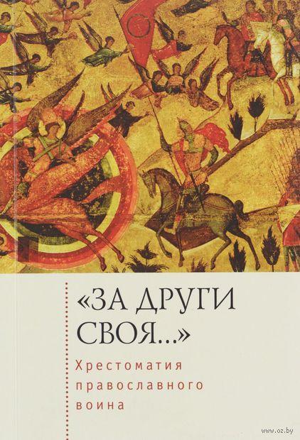 """За други своя..."". Хрестоматия православного воина"