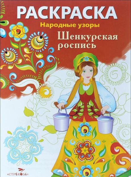 Шенкурская роспись. Раскраска