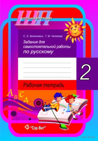 Задания для самостоятельных работ по русскому языку 2 класс. С. Зеленкевич, Г. Чепелева