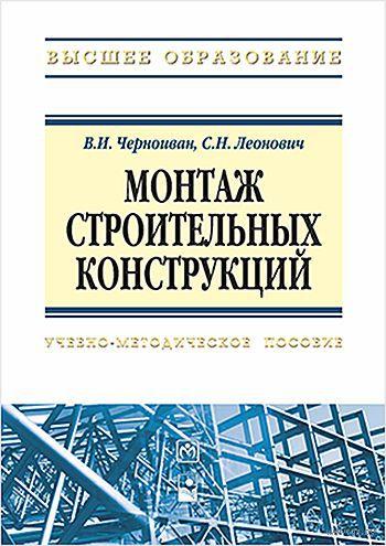 Монтаж строительных конструкций. В. Черноиван, С. Леонович