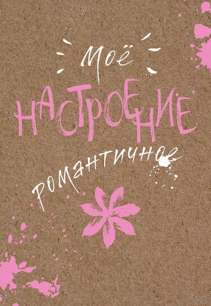"""Блокнот """"Мое настроение. Романтичное"""" (А5) — фото, картинка"""