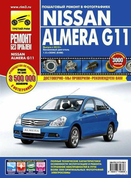 Nissan Almera G11 с 2013. Руководство по ремонту в цветных фотографиях