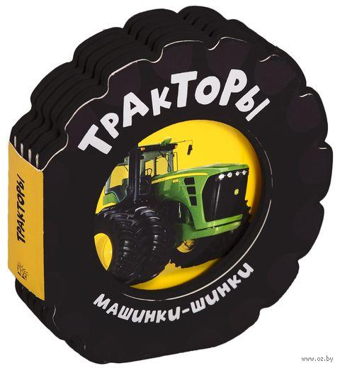 Тракторы. Машинки-шинки — фото, картинка