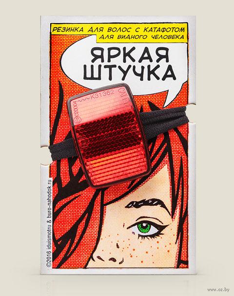 """Резинка для волос с катафотом """"Яркая штучка"""" — фото, картинка"""