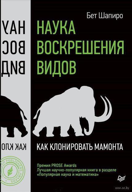 Наука воскрешения видов. Как клонировать мамонта — фото, картинка
